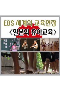EBS 세계의 교육현장: 일본의 유아교육 1 [녹화물] [주문제작상품]