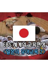 EBS 세계의 교육현장: 일본의 유아교육 2 [녹화물] [주문제작상품]