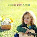 한국인이 좋아하는 추억의 기타 팝 명곡 베스트 50