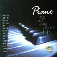 PIANO: 영화, 드라마, 뮤지컬,클래식 속의 피아노