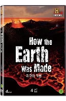 히스토리채널: 지구의 기원 4집 [HOW THE EARTH WAS MADE]