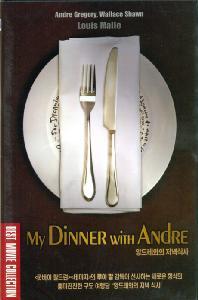 앙드레와의 저녁식사 [MY DINNER WITH ANDRE]