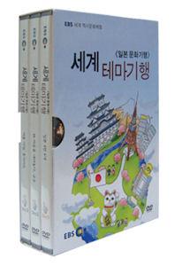 EBS 세계 테마기행: 일본 문화기행 [세계 역사문화 체험]