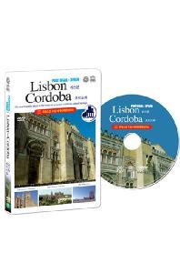 [유네스코 지정 세계건축문화유산] 포르투갈 & 스페인: 리스본~코르도바 [PORTUGAL & SPAIN: LISBON~CORDOBA]