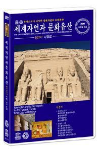 유네스코가 지정한 세계자연과 문화유산: 이집트 [EGYPT]