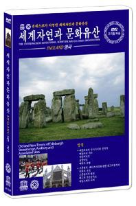 유네스코가 지정한 세계자연과 문화유산: 영국 [ENGLAND]