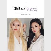 JINSOUL & CHOERRY