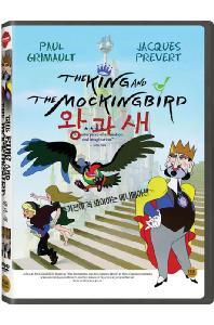 왕과 새 [THE KING AND THE MOCKINGBIRD]