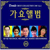 도미도 베스트 컬렉션 100 VOL.1: 가요앨범