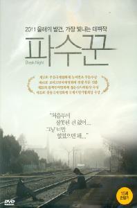 파수꾼 [12년 12월 아트서비스 한국영화 할인행사]