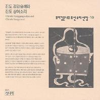 뿌리깊은나무 조선소리선집 10: 진도 강강술래와 상여소리