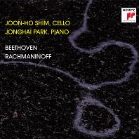 CELLO SONATAS/ JOON-HO SHIM, JONGHAI PARK [베토벤 & 라흐마니노프: 첼로 소나타 - 심준호, 박종해]