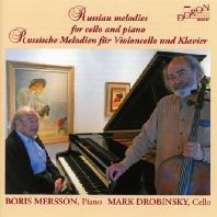 RUSSIAN MELODIES FOR CELLO AND PIANO/ BORIS MERSON, MARK DROBINSKY