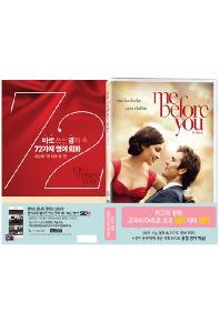 바로 쓰는 영화 속 72가지 영어 회화: 네번째 미 비포 유 편+미 비포 유 [DVD+교재]