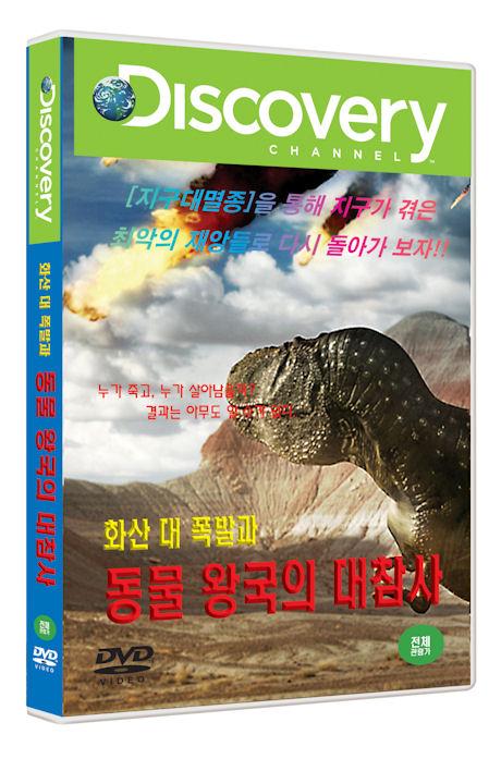 화산 대폭발과 동물 왕국의 대참사 [디스커버리채널]
