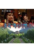 EBS 세계 테마기행: 중국 역사기행 3 [주문제작상품]