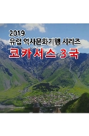 EBS 2019 유럽 역사문화기행 시리즈: 코카서스 3국 [주문제작상품]