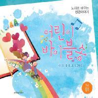 어린이 바이블송 1집 [노래로 배우는 즐거운 성경이야기]