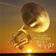 한국인이 좋아하는 추억의 트럼펫 명연주곡 베스트 50