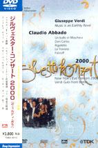 2000 SILVESTER CONCERT/ CLAUDIO ABBADO