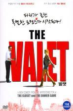 발렛 [THE VALET] [15년 2월 미디어허브 45종 프로모션]