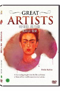 히스토리채널: 위대한 화가들 - 프리다 칼로 [GREAT ARTISTS: FRIDA KAHLO]