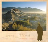 티벳으로 떠나는 명상 여행