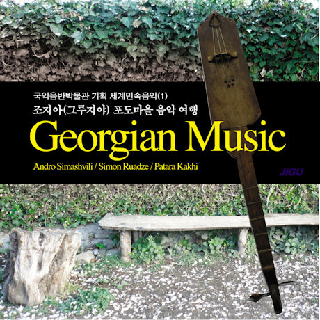조지아(그루지야) 포도마을 음악 여행 [GEORGIAN MUSIC] [국악음반박물관 기획 세계민속음악 1]