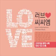LOVE CCM [러브 씨씨엠]