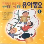 영재육성 프로젝트 유아동요 1/ 신체발달,지능발달