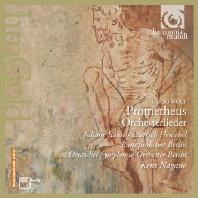 PROMETHEUS & ORCHESTERLIEDER/ JULIANE BANSE, KENT NAGANO [HM GOLD] [볼프: 프로메테우스, 뫼르케 가곡]