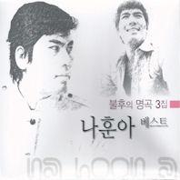 불후명곡 3집: 나훈아 베스트