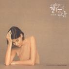 쉘부르의 우산 (WORLD FAMOUS JAZZ & VERY BEST OF JAPAN TRADITIONAL NO.1 HIT