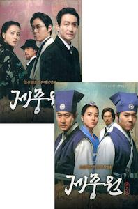 제중원: 합본 패키지 [SBS 드라마]