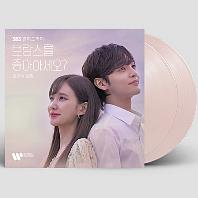 브람스를 좋아하세요? [SBS 월화드라마] [클래식 앨범] [140G 베이비핑크 LP] [한정반]