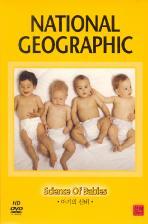 아기의 신비: 내셔널 지오그래픽 [SCIENCE OF BABIES: NATIONAL GEOGRAPHIC]