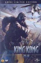 킹콩: 피터잭슨 [KING KONG]