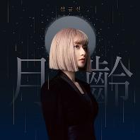 월령 月齡 [EP] [아이보리 화이트 VER] [한정반]