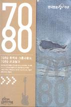 열린 음악회 7080 [7080 추억의 그룹사운드 & 7080 보고싶다]