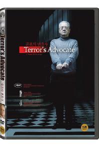 공포의 변호사 [TERROR'S ADVOCATE]