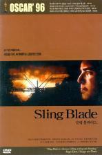 슬링 블레이드 [SLING BLADE] [14년 1월 썬엔터테인먼트,듀크필름 프로모션]