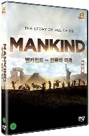 히스토리채널: 맨카인드 - 인류의 미래 [THE STORY OF ALL OF US MANKIND]