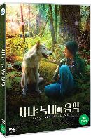 샤나: 늑대의 음악 [SHANA: THE WOLF`S MUSIC]