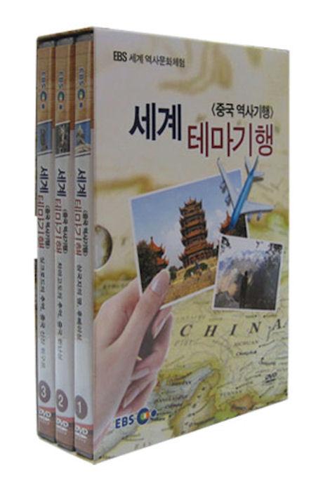세계 테마기행: 중국 역사기행 [EBS 세계 역사문화 체험]