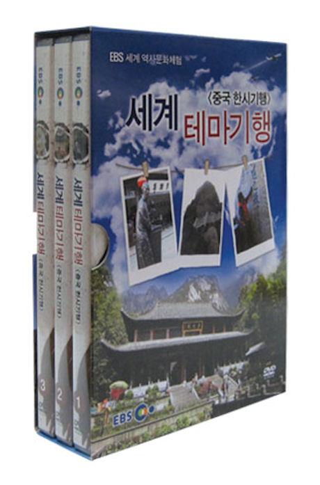 세계 테마기행: 중국 한시기행 [EBS 세계 역사문화 체험]
