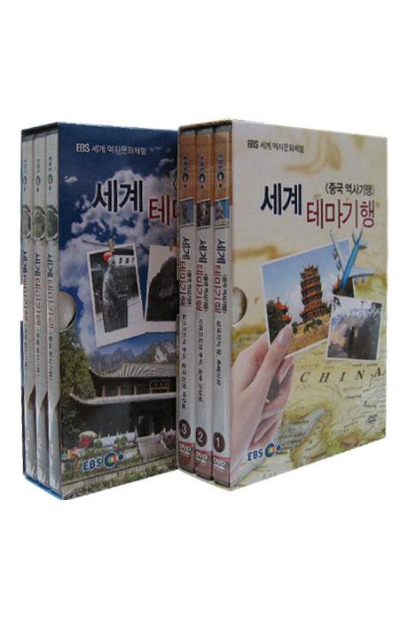 세계 테마기행: 중국 스페셜 2종 시리즈 [EBS 세계 역사문화 체험]