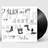 夢遊 [몽유] [LP] [한정반]