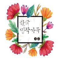 한국 명작가곡 1 & 2