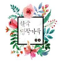 한국 명작가곡 3 & 4