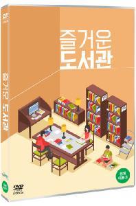 즐거운 도서관 [교육용 애니메이션]